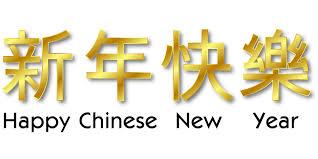 Happy New Year --Chinese